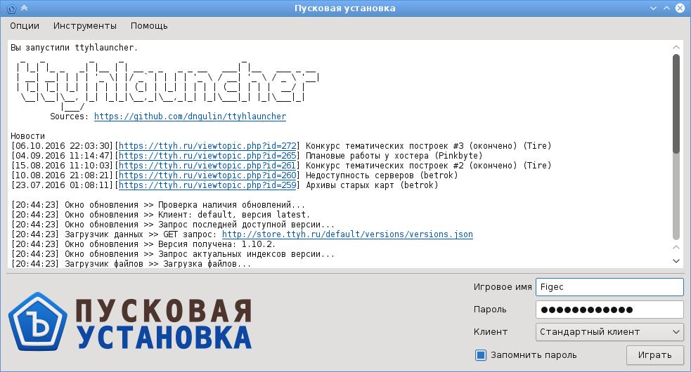 https://ttyh.ru/images/launcher-1.2.png